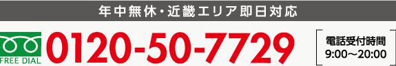 0120-50-7729
