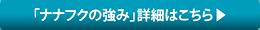 「ナナフクの強み」詳細はこちら▶