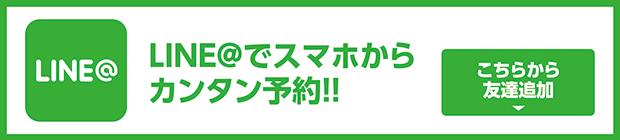 LINE@でスマホからカンタン予約!!
